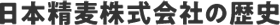 日本精麦株式会社の歴史